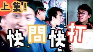 【日常】快問快打!!集合私怨 與 GAY情♥  於一片的問答環節!!(上集)