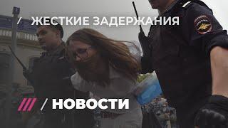 Жесткие задержания на протестном шествии в Москве. Видео