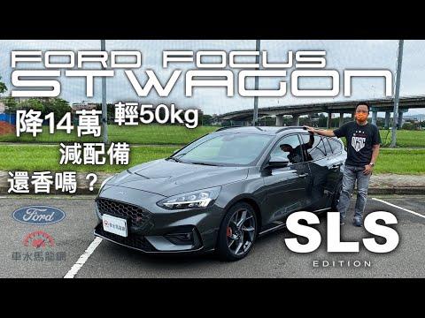 Ford Focus ST Wagon SLS Edition 減配備還香嗎?