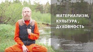 Материализм, Культура, Духовность