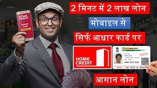 Home Credit Cash Loan 50000 ฟร ว ด โอออนไลน ด ท ว ออนไลน