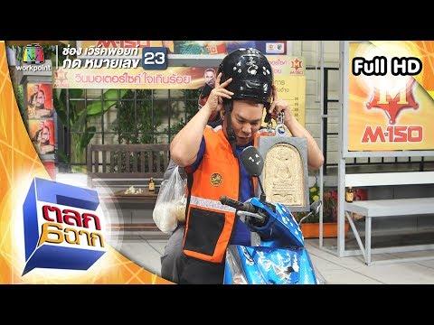 ตลก 6 ฉาก | 1 ธ.ค.61 Full HD