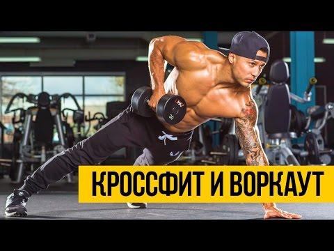 КРОССФИТ И ВОРКАУТ МОТИВАЦИЯ | CROSSFIT WORKOUT | Фитнес мотивация для спорта