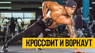 КРОССФИТ И ВОРКАУТ МОТИВАЦИЯ | CROSSFIT WORKOUT | Фитнес мотивация для спорта