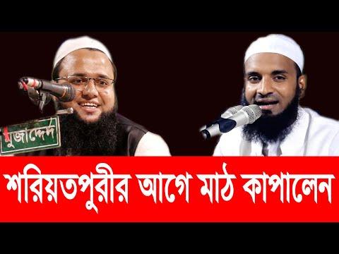 শরিয়তপুরীর আগে মাঠ কাপালেন Mufti Mahdi Hasan Misbah Dhaka || Kuakata Media