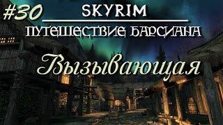 Skyrim Requiem. Путешествие Барсиана 30 Вызывающая