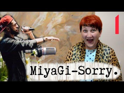Мияги Сорри | Pt.1 | Учитель Музыки слушает песню | BEST REACTION |
