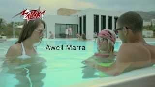 Awell Marra - Mohamed Nour اول مرة - محمد نور تحميل MP3