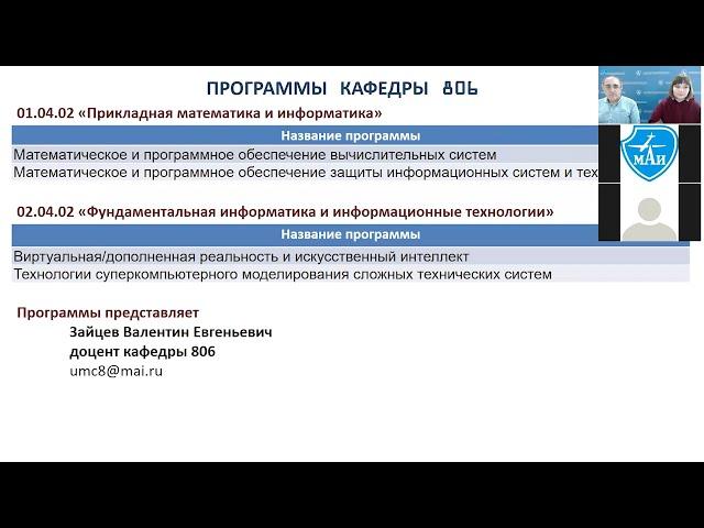 Программы магистратуры по направлениям 01.04.02 и 02.04.02 (кафедра 806)