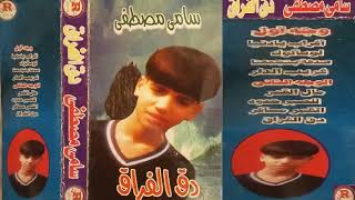 تحميل اغاني سامى مصطفى .دق الفراق . MP3