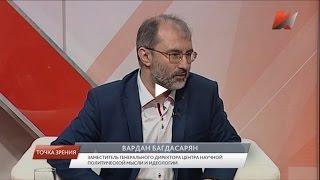 «Творцы истории»: профессор Багдасарян в программе «Точка зрения»