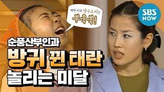 레전드 시트콤 [순풍산부인과] '방귀 뀐 태란 놀리는 미달(Midal)' / 'Soonpoong Clinic'  Review