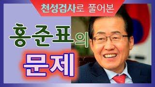 홍준표의 문제 - 천성검사로 풀어 본 【소공자TV】