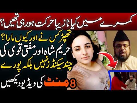 استغفار مفتی عبدالقوی  کاعائشہ کے ساتھ حریم شاہ کا ایک اور ویڈیو لیک ہوا