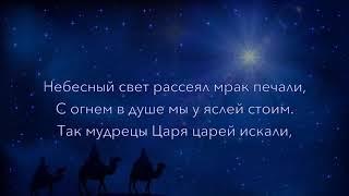 Святая ночь