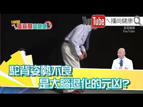 【2019.08.06『1600ㄟ播新聞尚健康』】 《駝背姿勢不良 是大腦退化的元凶?》