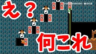 【マリオメーカー 実況】小学3年生からの挑戦じょう!!!←