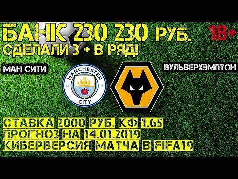 Манчестер сити - Вульверхэмптон прогноз на 14.01.19 ставка 2000 рублей . киберверсия в FIFA19