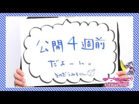 【声優動画】三森すずこの劇場版ラブライブ!カウントダウンメッセージ公開