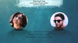 اغاني طرب MP3 Damdum Ft. Dina - On The Floor ( Arabic Edition ) / دمدوم و دينا عادل - مش هرجع ليك تحميل MP3