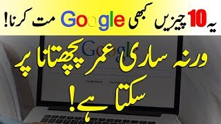 10 Things You Never Search On Google | 10 Cheezain Kabhi Google Na Krain | Islamic Solution