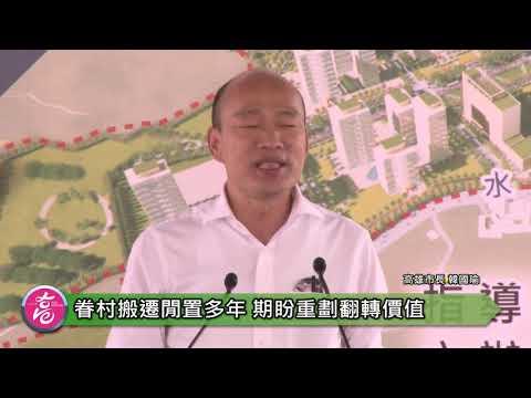 第81期市地重劃區工程動土 韓國瑜盼為北大寮最高品質居住核心