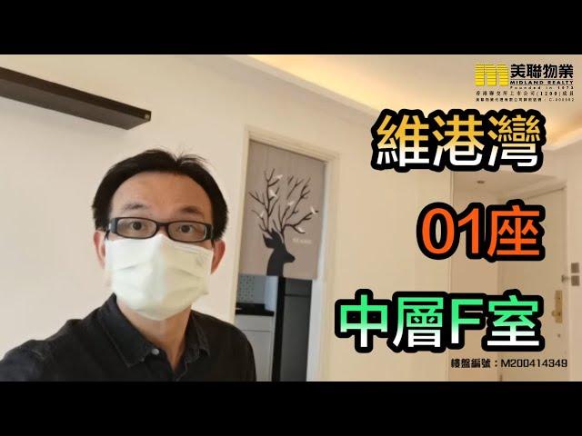 【代理Adam推介】維港灣01座中層F室