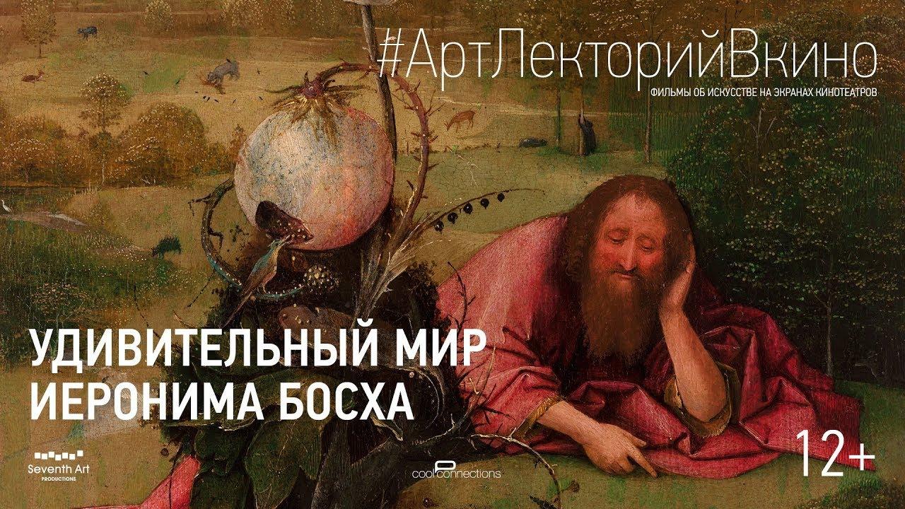 #АртЛекторийВкино: Удивительный мир Иеронима Босха