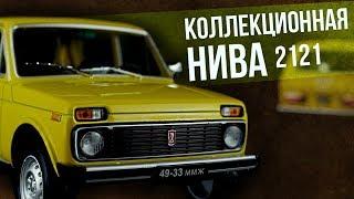 Коллекционная ВАЗ 2121 – Нива | Коллекционные автомобили СССР – Масштабные модели | Про автомобили