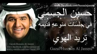 تحميل اغاني حسين الجسمي تريد الهوى جلسات قديمه MP3