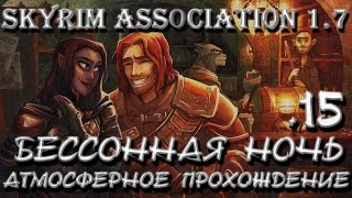 История Одного Бандита ● The Elder Scrolls Skyrim Association 500+ Mods #15 [60FPS PC]