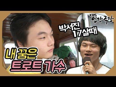 17살 소년 '박서진(박효빈)'의 꿈은 트로트 가수!  | 인간극장 '바다로 간 트로트소년 1부' | 20110912