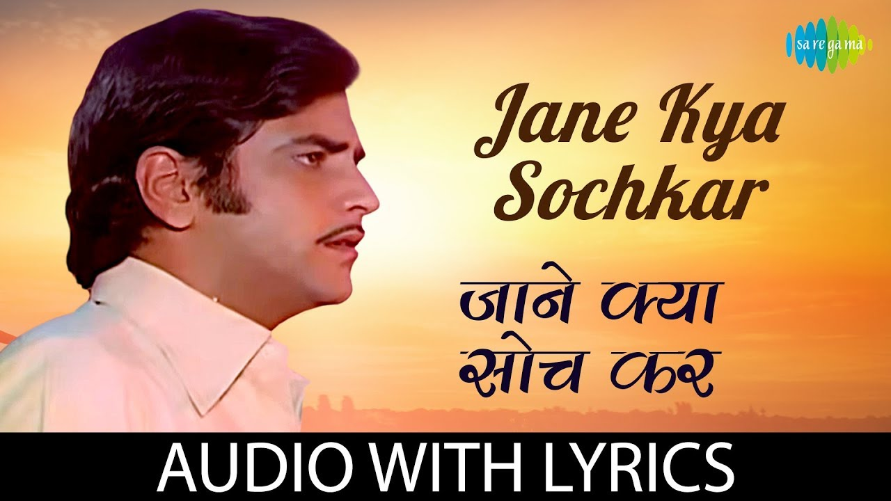 Jaane Kya Sochkar Lyrics in English - Kishore Kumar