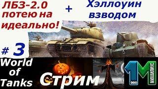 Стрим ЛБЗ-2.0 Потею на идеально+Хэллоуин взводом!#3!world of tanks!михаилиус1000