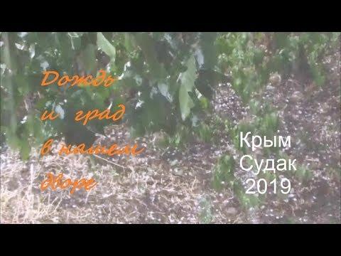 Крым, СУДАК 2019. Град 06 сентября у нас во дворе