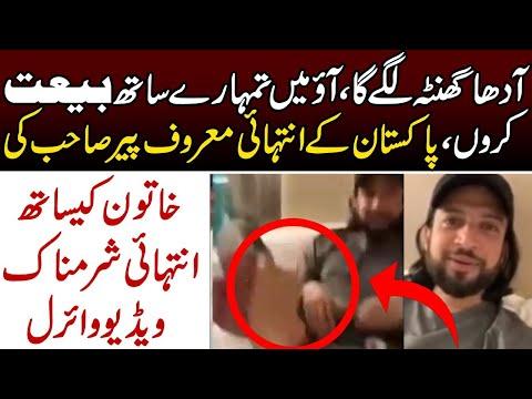 پاکستانی معروف پیر صاحب دیکھو کیا حرکتیں کر رہے ہیں:ویڈیو دیکھیں