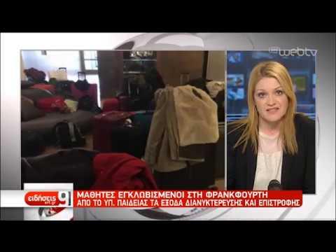 Μαθητές λυκείου εγκλωβίστηκαν στη Φρανκφούρτη   25/2/2019   ΕΡΤ