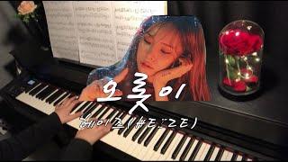 오롯이(Run to you)-헤이즈(HEIZE) 피아노연주/은희피아노