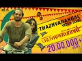 Thazhvarangal Video Song | Valiyaperunnal | Rex Vijayan | Shane | Himika | Anwar Ali |  Kings United