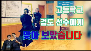 고등부 검도 선수와 40대 사회인 아재의 대련, 과연??(feat. 호랭이 아버지 관장님)