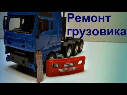 Тюнинг моделей. Ремонт грузовика от Сами с усами