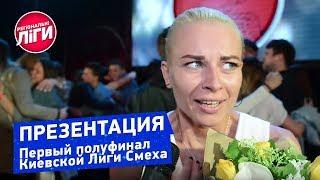 Презентация - Первый полуфинал Киевской Студенческой Лиги Смеха