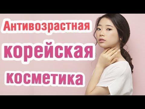 Антивозрастной уход за кожей лица   Антивозрастная корейская косметика