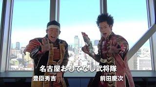 名古屋おもてなし武将隊 豊臣秀吉と前田慶次おススメ観光スポットとなごやめし