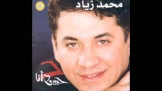 تحميل اغاني انت وبس حبيبي محمد زياد MP3