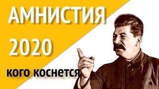 Все ясно — амнистия 2020
