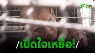 เปิดใจเหยื่อ ไอซ์-หีบเหล็ก ที่รอดชีวิต | 27-01-63 | ไทยรัฐนิวส์โชว์