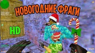 КС 1.6: Новогодние Фраги ★ Лучшие моменты и приколы Counter-Strike