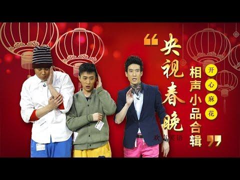 欢声笑语·春晚笑星作品集锦:开心麻花   CCTV春晚