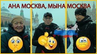 ТАПКАН ТАПАЛАК 4 СЕЗОН МОСКВА//КАВКАЗДЫКТАН ЫР//ХА-ХА